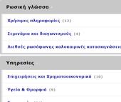 Μικρές Αγγελίες ρωσόφωνης κοινότητας της Ελλάδας