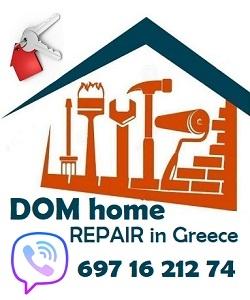 Строительная бригада «DOM home» в Афинах