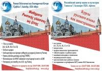 Курсы русского языка в Российском центре науки и культуры в Афинах