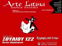 "Школа танцев ""Latina Dance Studio"" в Афинах"