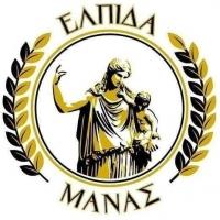 """Культурно-благотворительная ассоциация женщин """"Надежда матери"""" в Афинах"""