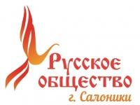 """Детская школа """"Русского общества"""" в Салониках"""