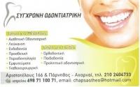 Стоматолог Хапсас Фёдор в Афинах