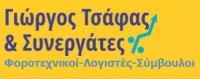 """Консалтинговое агентство """"Георгий Цафас и партнеры"""" в Афинах"""