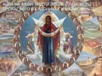 Паломничество на Афон из Салоник