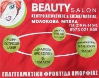 """Центр эстетики и косметологии """"Beauty Salon"""" в Афинах"""