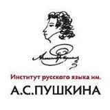 Институт русского языка и литературы им. А. С. Пушкина в Афинах