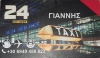 Такси на русском языке в Афинах