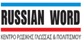 Центр русского языка и культуры «Русское слово» в Салониках