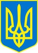 Консульский отдел Украины в Греции