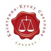 Адвокатский офис Светланы Касаткиной-Куску в Афинах