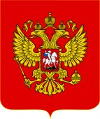 Консульский отдел Российской Федерации в Греческой Республике