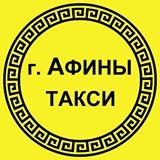 """Аренда автомобилей с водителем """"Greecetransfer"""" в Афинах"""