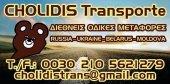 """Международные транспортные перевозки """"Cholidis TRANSPORTE"""" в Афинах"""