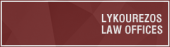 Адвокатская фирма «Ликурезос» в Афинах