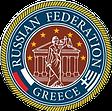 Греко-Российская Ассоциация Адвокатов в Афинах