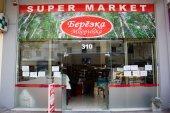 "Супермаркет ""Берёзка"" в Афинах"
