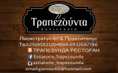 "Ресторан ""ТРАПЕЗУНДА"" в Афинах"
