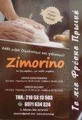 "Закусочная ""Zimorino"" в Афинах"