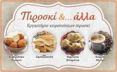 """Кафе """"ПИРОЖКИ и не только"""" в Афинах"""