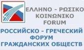 Российско-Греческий Форум гражданских обществ