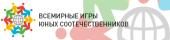Всемирные игры юных соотечественников в России