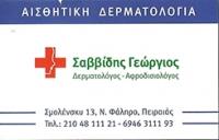 Дерматовенеролог Саввидис Георгий в Афинах