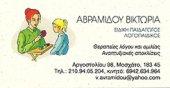 Логопед — Дефектолог Аврамиду Виктория в Афинах
