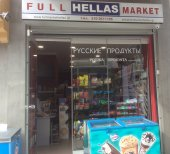 "Мини-маркет ""FULL HELLAS MARKET"" в Афинах"