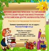 Диагностическое детское тестирование по русскому языку для детей 3-14 лет в Афинах