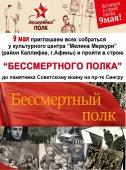 """Акция """"Бессмертный полк"""" в городах Греции"""