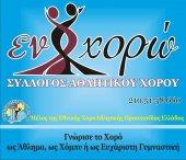 "Школа танцев ""Εν Χορώ Και Τέχνη"" в Афинах"