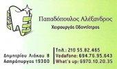 Стоматолог Пападопулос Александр в Афинах