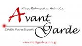 Центр Культуры и Развития «AvantGarde» в Афинах