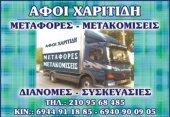 """Международные транспортные перевозки """"Братья Харитиди"""" в Афинах"""