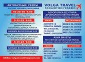 """Туристическая фирма """"Volga Travel"""" в Афинах"""