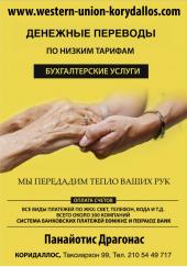 """Денежные переводы """"Western-Union-Korydallos.com"""" в Афинах"""