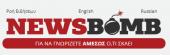 Newsbomb: Новости из Греции на русском языке