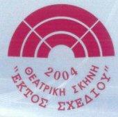 Театр «ВНЕ ПЛАНА» в Афинах