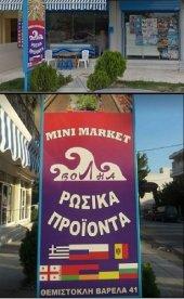 """Мини-маркет """"Волна"""" в Афинах"""