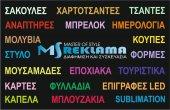 """Изготовление рекламной продукции """"MsReklama"""" в Салониках"""