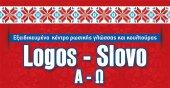 """Образовательный центр """"LOGOS - SLOVO"""" в Афинах"""