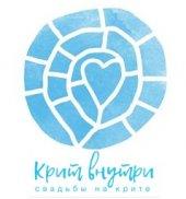 Организация свадебных церемоний и праздников на острове Крит