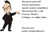 """Школа-студия """"Знайка"""" в Афинах"""