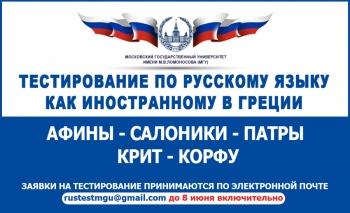 Тестирование по русскому языку как иностранному в Греции, в июне 2020
