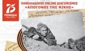 Всегреческий онлайн конкурс «Наследники Победы»