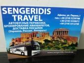 Sengeridis Travel - Отправка посылок из Греции в страны бывшего Советского Союза