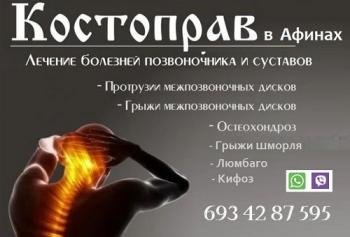 Костоправ - Мануальный терапевт - Иглоукалывание в Афинах