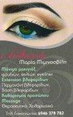 Татуаж (перманентный макияж) в Афинах Мария Миминошвили
