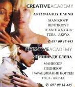"""Дизайн ногтей """"CREATIVE ACADEMY"""" в Афинах Антониади Елена"""